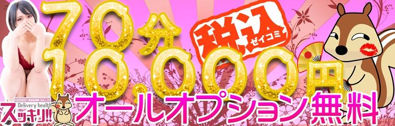 70分10000円☆いつでもスッキリポッキリ!