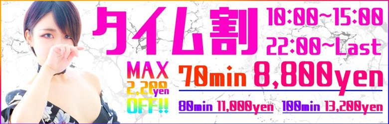 スッキリタイム割!MAX2200円OFF!