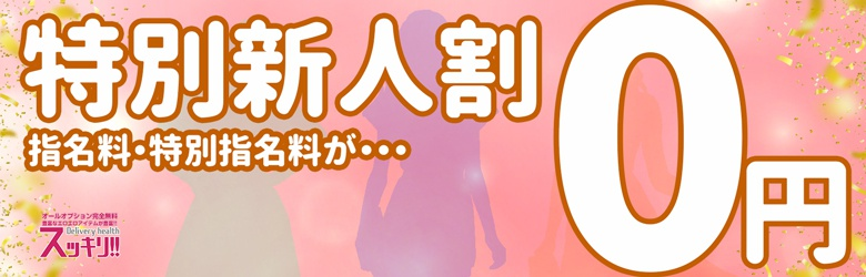 特別新人割!!各種指名料が0円!!